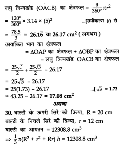 CBSE Sample Papers for Class 10 Maths in Hindi Medium Paper 4 S30.1