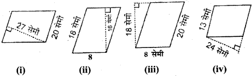 UP Board Solutions for Class 7 Maths Chapter 12 क्षेत्रमिति ( मेंसुरेशन) 18