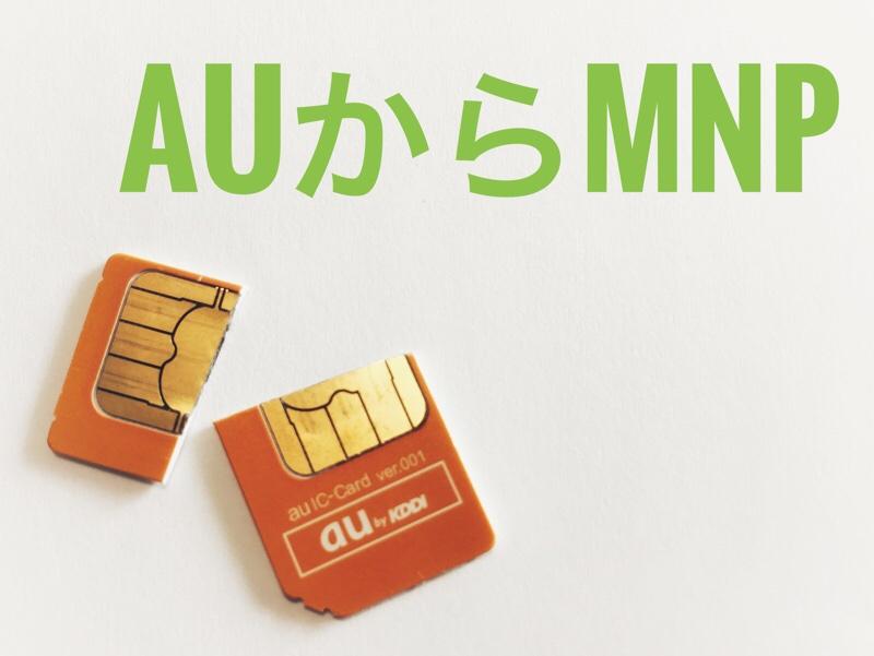 auから格安SIM(LINEモバイル)へのMNP転出方法