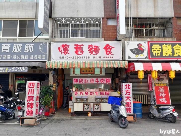 45818684515 6016191225 b - 懷舊麵食館|超猛四川麻辣口味,推薦特級紅燒牛肉麵、香炸魚肉牛湯麵、鮮肉大餛飩