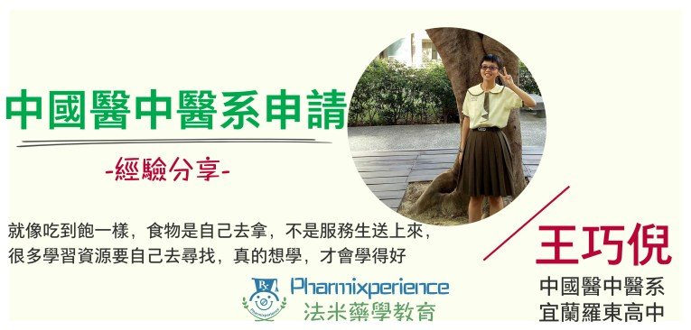 中國醫中醫系申請王巧倪