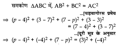 CBSE Sample Papers for Class 10 Maths in Hindi Medium Paper 1 S19