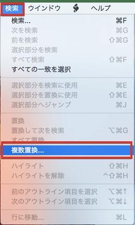 メニューより検索>>複数置換...