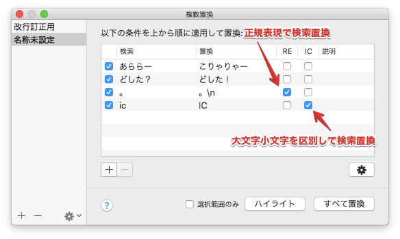 CotEditor 複数置換.png