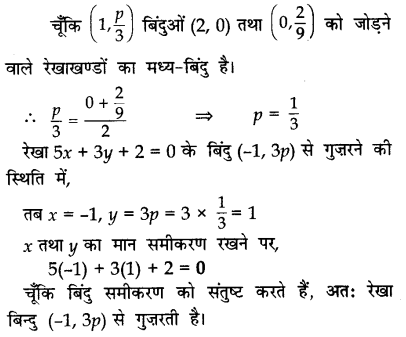 CBSE Sample Papers for Class 10 Maths in Hindi Medium Paper 4 S10
