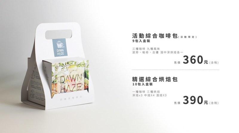 研萃咖啡商品目錄