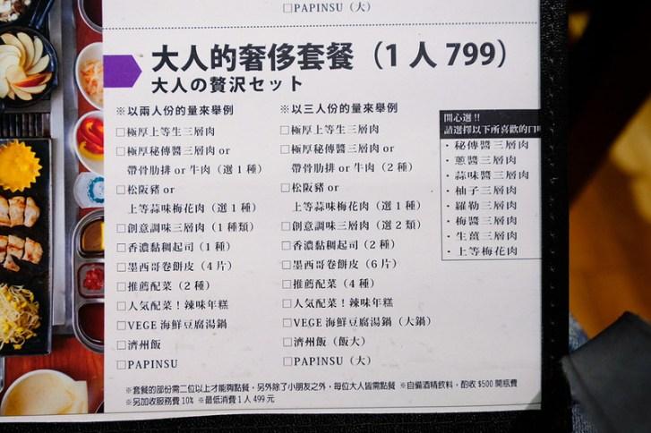 33224939688 e71a4e1e4f c - 菜豚屋 | 從日本開來台灣的韓式連鎖烤肉店!生菜包肉太6了,快來享受被五花肉攻擊的飽足感呀~