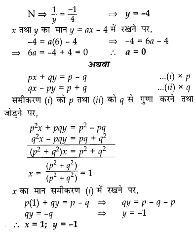 CBSE Sample Papers for Class 10 Maths in Hindi Medium Paper 4 S15.1