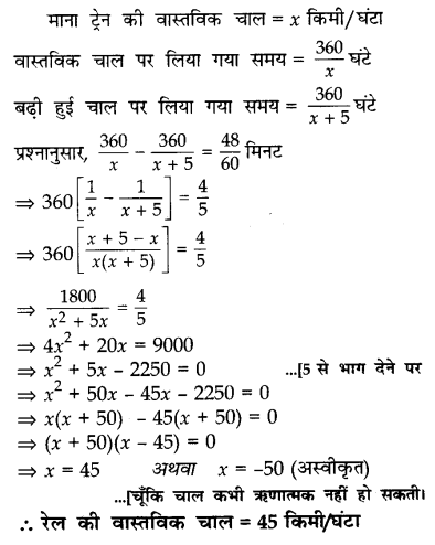 CBSE Sample Papers for Class 10 Maths in Hindi Medium Paper 4 S23
