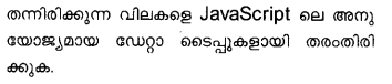 Plus Two Computer Application Model Question Papers Paper 3Q23