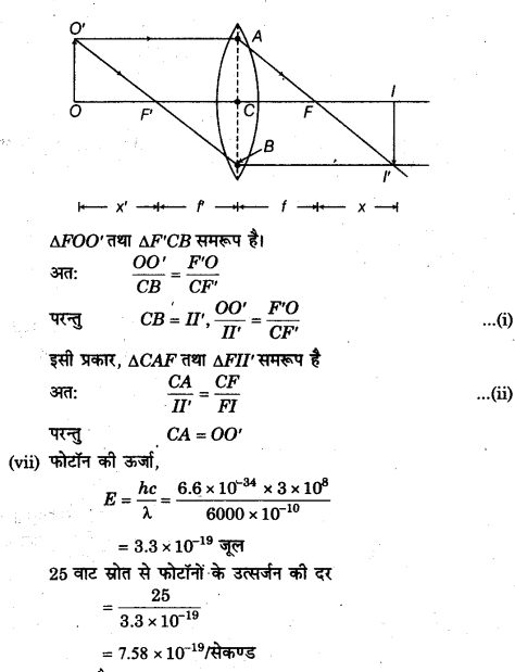 UP Board Class 12 Physics Model Papers Paper 1.11