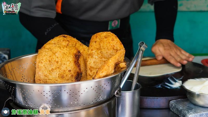 炸蛋蔥油餅03