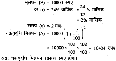 UP Board Class 8 Maths Model Paper Half-Yearly Q16