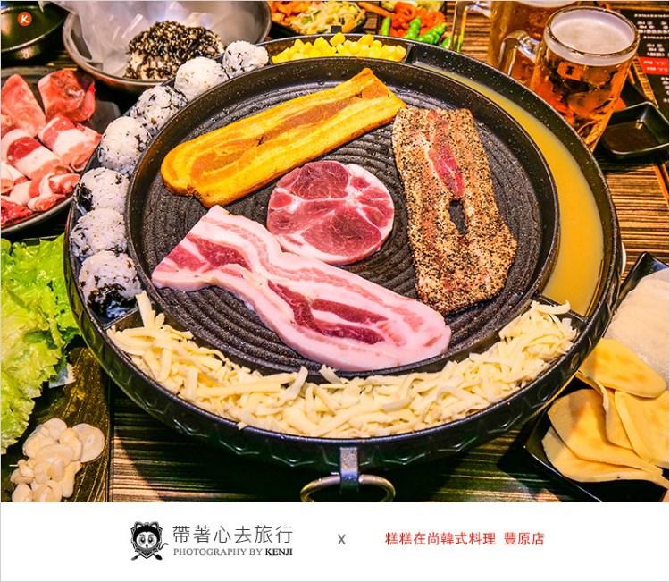 豐原韓式料理   糕糕在尚韓式料理-烤肉吃到飽,8款肉品、韓式泡菜任你吃到飽CP值高,3款道地韓國湯品新鮮開賣囉!