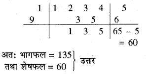 RBSE Solutions for Class 10 Maths Chapter 1 वैदिक गणित Ex 1.1 21