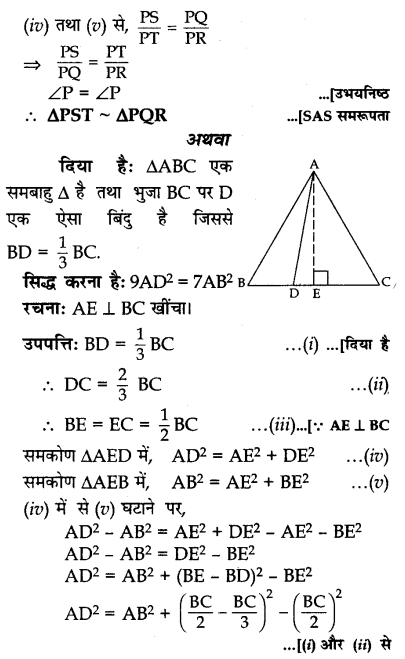 CBSE Sample Papers for Class 10 Maths in Hindi Medium Paper 4 S17.2