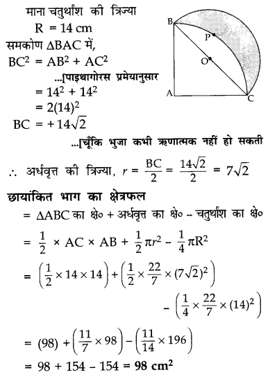 CBSE Sample Papers for Class 10 Maths in Hindi Medium Paper 4 S20