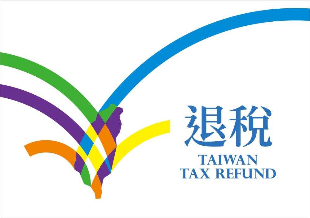 e化退稅 退稅貼紙
