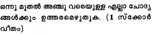Plus One Computer Science Model Question Papers Paper 1