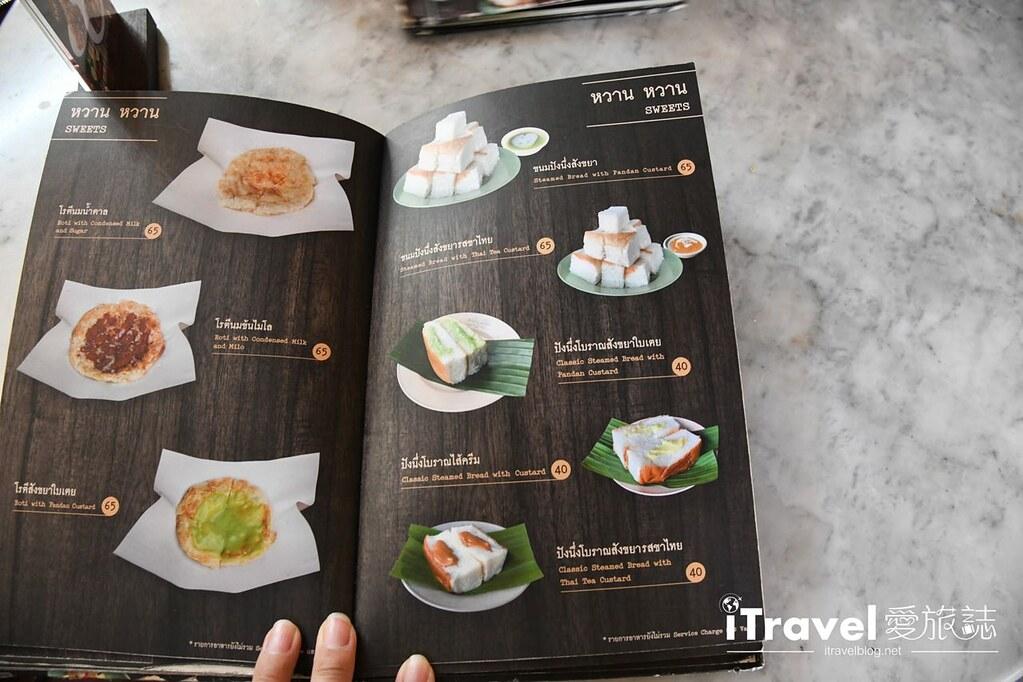 曼谷餐廳推薦 Plearnwan Panich (10)