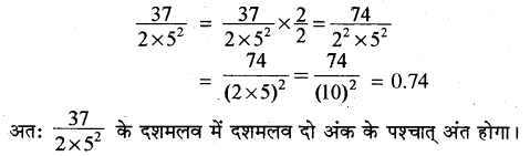 RBSE Solutions for Class 10 Maths Chapter 2 वास्तविक संख्याएँ Additional Questions 5