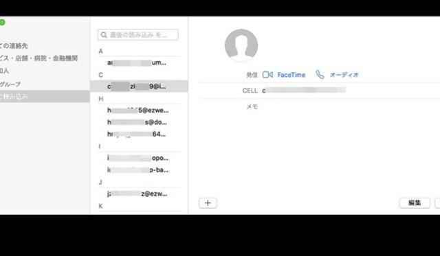 Mac連絡先インポート失敗1