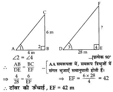 CBSE Sample Papers for Class 10 Maths in Hindi Medium Paper 4 S8