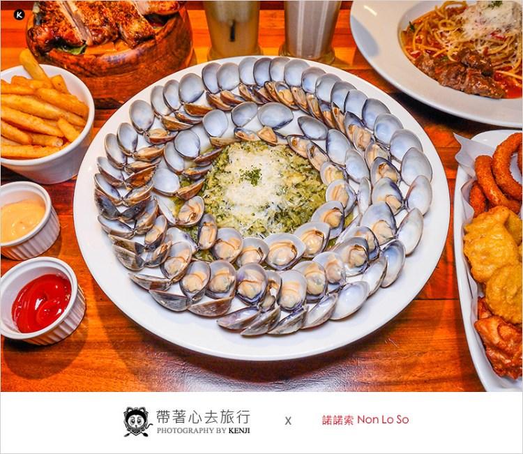 台中北區義式料理 | 諾諾索 Non Lo So-超霸氣蛤蠣燉飯、新上市紅酒燉牛肉、雙份爐烤雞腿排,平價大份量,cp值頗高的義式料理餐廳。