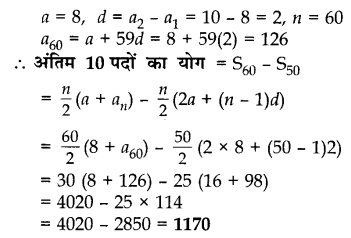 CBSE Sample Papers for Class 10 Maths in Hindi Medium Paper 1 S27