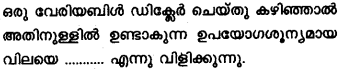 Plus One Computer Application Model Question Papers Paper 1 5