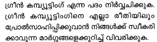 Plus One Computer Science Model Question Papers Paper 3.29