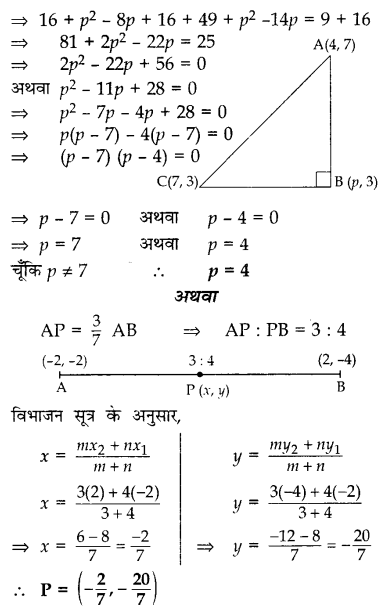CBSE Sample Papers for Class 10 Maths in Hindi Medium Paper 1 S19.1