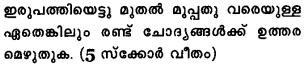 Plus One Computer Science Model Question Papers Paper 1 .28