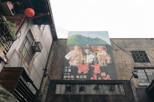 Shengping Theater (昇平戲院), Jiufen, Taiwan