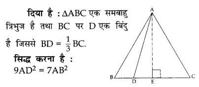 CBSE Sample Papers for Class 10 Maths in Hindi Medium Paper 3 S25