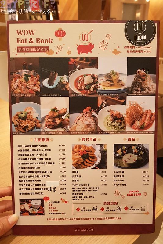 32260499027 9abfe5cc84 c - WOW Eat&Book│在五南書店裡邊吃飯邊閱讀超悠閒~距離台中火車站前站只要步行三分鐘喔!