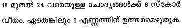 Plus One Maths Model Question Papers Paper 4C