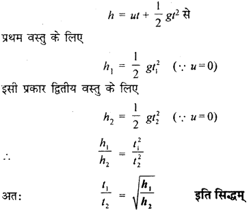 RBSE Solutions for Class 9 Science Chapter 10 Gravity 29