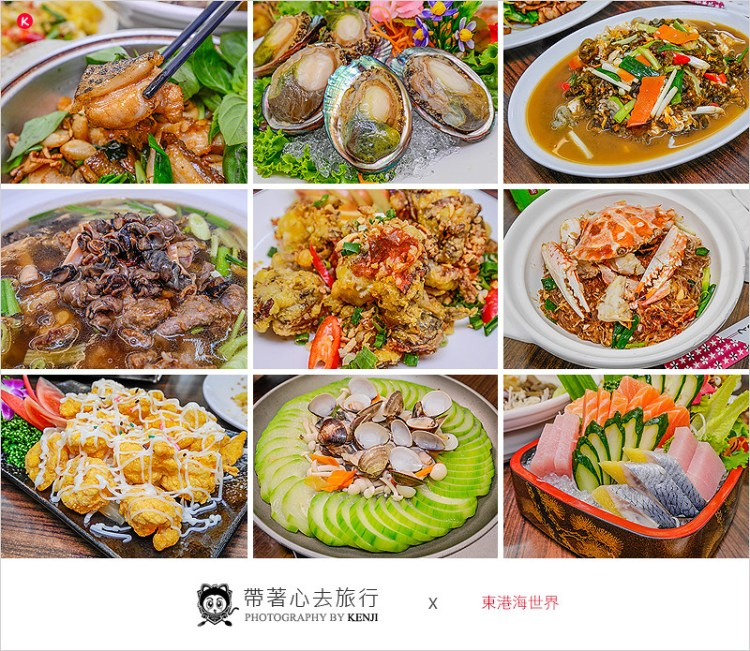 台中南屯海鮮料理 | 東港海世界活海鮮餐廳-老師傅傳統好手藝,道道都是好吃手路菜,團體聚餐、家庭聚會的優質海鮮餐廳。