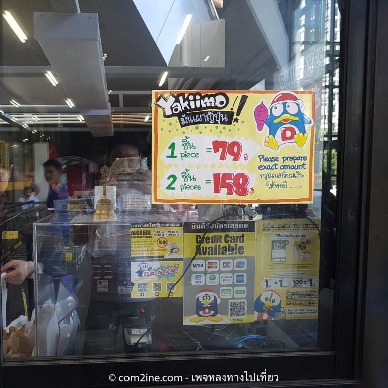 ราคา มันเผาดองกี้ มันหวานญี่ปุ่นเผาเนื้อนุ่มๆ สีเหลืองนวล