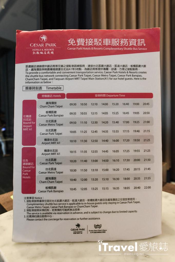 板橋凱撒大飯店 Caesar Park Hotel Banqiao (4)