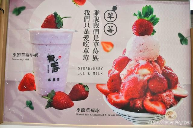 有春冰菓室-5