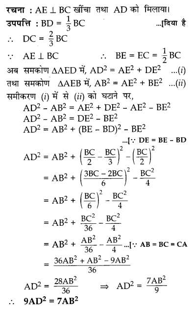 CBSE Sample Papers for Class 10 Maths in Hindi Medium Paper 3 S25.1