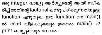 Plus Two Computer Application Model Question Papers Paper 3Q27