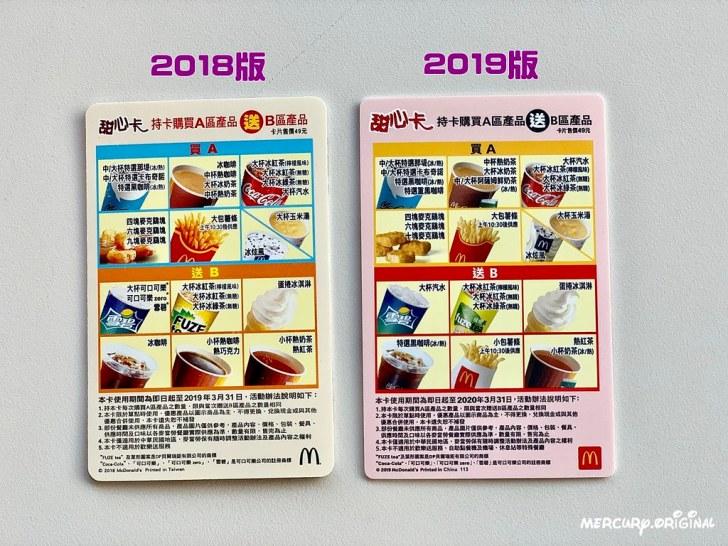 46452578775 9bc11dd83e b - 2019麥當勞甜心卡全新販售!薯條、特選黑咖啡全年買一送一