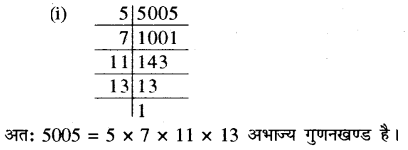 RBSE Solutions for Class 10 Maths Chapter 2 वास्तविक संख्याएँ Additional Questions 8
