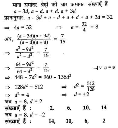 CBSE Sample Papers for Class 10 Maths in Hindi Medium Paper 3 S24