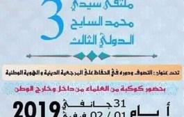 ملتقى سيدي محمد السايح الدولي الثالث