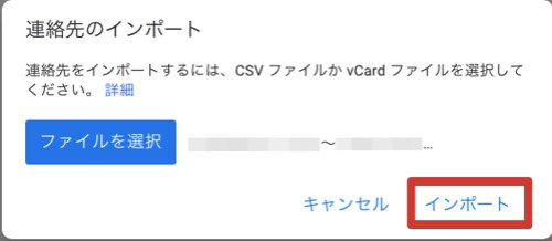 Google Contacts インポート