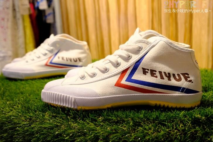 39891950033 f3f73f1710 c - 熱血採訪│從法國紅回亞洲時尚圈的Feiyue小白鞋來台中啦!快閃櫃只到2/28!